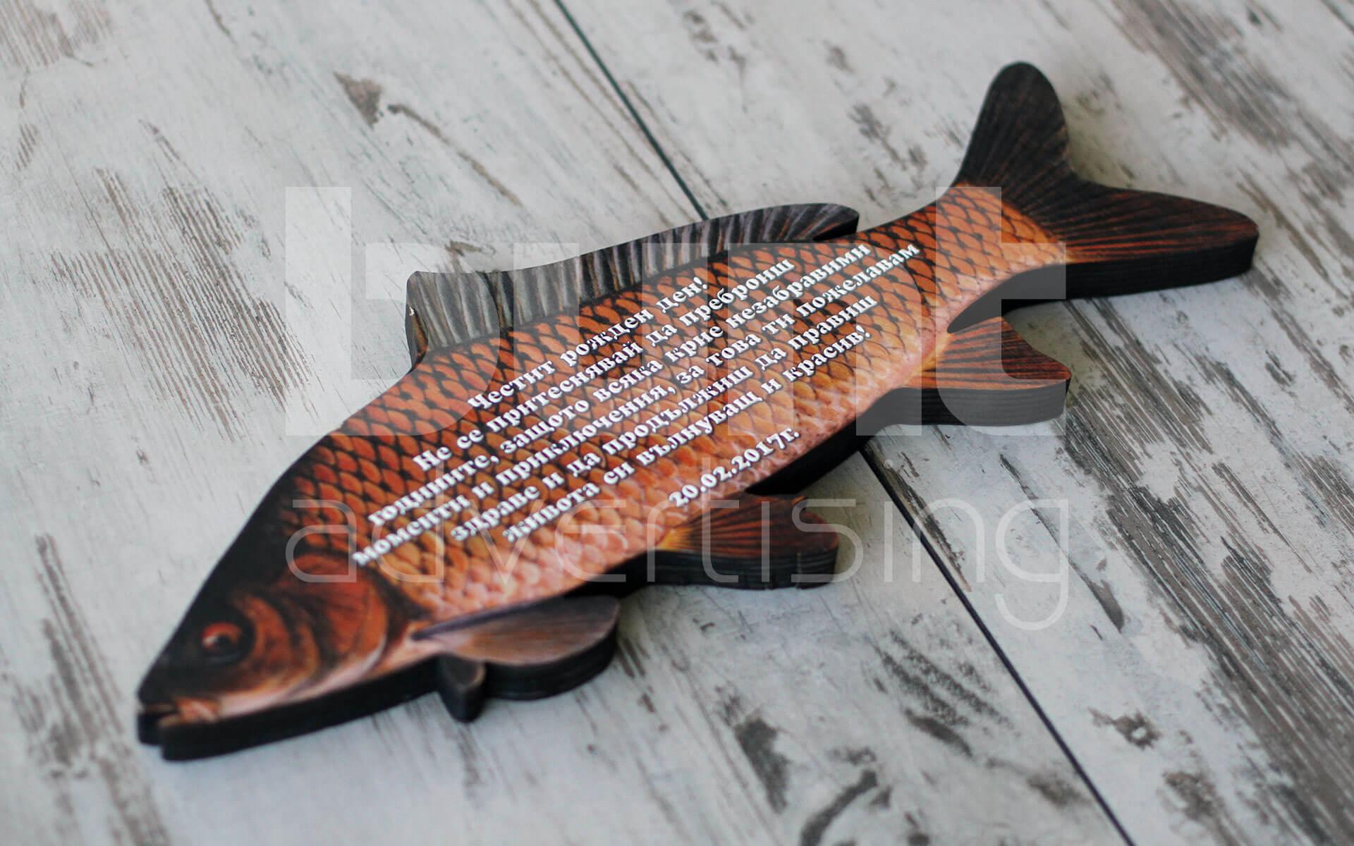рибка - сувенир